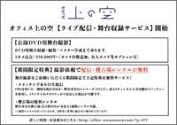 オフィス上の空【ライブ配信・舞台収録サービス】開始