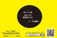 【MsmileBOX 渋谷】1周年割引実施中