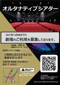 【オルタナティブシアター】劇場利用募集