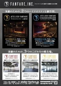 劇空間アトリエファンファーレ/稽古場ファンファーレ