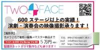 演劇・演奏会のビデオ撮影・DVD制作 TWO FACE