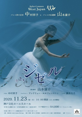 Ballet Company West Japan 第二回公演 〜Second Progression〜のチラシ画像