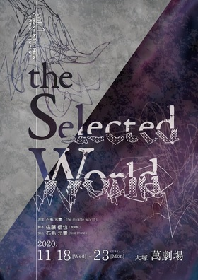 the Selected Worldのチラシ画像