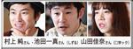 しずる(村上 純さん・池田一真さん)&山田佳奈さん(□字ック) のPICK UP