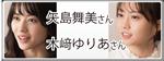 矢島舞美さん&木�アゆりあさん のPICK UP
