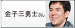 金子三勇士さん のPICK UP