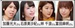加藤光大さん&林 千浪さん&石原美沙紀さん&富田麻帆さん のPICK UP