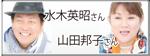 山田邦子さん&水木英昭さん のPICK UP