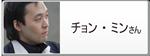 チョン・ミンさん のPICK UP