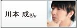 川本 成さん   のPICK UP