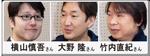 大野 隆さん&横山慎吾さん&竹内直紀さん のPICK UP