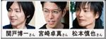 松本慎也さん&関戸博一さん&宮崎卓真さん のPICK UP