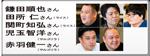 鎌田順也さん&ライス(田所 仁さん・関町知弘さん)&サルゴリラ(児玉智洋さん・赤羽健一さん) のPICK UP