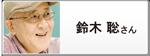 鈴木 聡さん のPICK UP