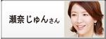 瀬奈じゅんさん のPICK UP