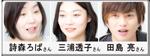 詩森ろばさん&田島 亮さん&三浦透子さん のPICK UP