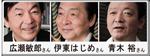 伊東はじめさん&広瀬敏郎さん&青木裕さん のPICK UP