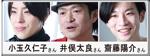 小玉久仁子さん&齋藤陽介さん&井俣太良さん のPICK UP