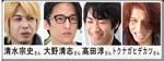 トクナガヒデカツさん&清水宗史さん&高田 淳さん&大野清志さん のPICK UP