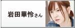 岩田華怜さん のPICK UP
