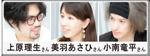 上原理生さん&美羽あさひさん&小南竜平さん のPICK UP