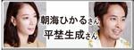 朝海ひかるさん・平埜生成さん のPICK UP