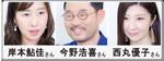 今野浩喜さん・岸本鮎佳さん・西丸優子さん のPICK UP