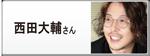 西田大輔さん のPICK UP