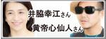 井脇幸江さん&黄帝心仙人さん のPICK UP
