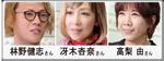 冴木杏奈さん・高梨 由さん・林野健志さん のPICK UP