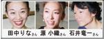 石井竜一さん&田中りなさん&源 小織さん のPICK UP