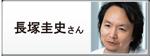 長塚圭史さん のPICK UP