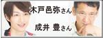 成井 豊さん・木戸邑弥さん のPICK UP