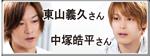東山義久さん・中塚皓平さん のPICK UP