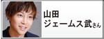 山田ジェームス武さん のPICK UP