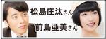 松島庄汰さん・前島亜美さん のPICK UP