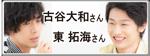 古谷大和さん・東 拓海さん のPICK UP