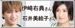 伊�ア右典さん・石井美絵子さん のPICK UP