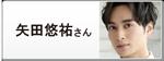 矢田悠祐さん のPICK UP