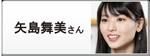矢島舞美さん のPICK UP