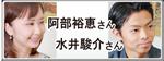 阿部裕恵さん&水井駿介さん のPICK UP