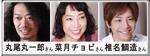丸尾丸一郎さん&菜月チョビさん&椎名鯛造さん のPICK UP