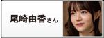尾崎由香さん のPICK UP
