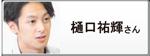 樋口祐輝さん のPICK UP