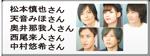 松本慎也さん&天音みほさん&奥井那我人さん&西尾来人さん&中村悠希さん のPICK UP