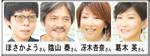 冴木杏奈さん&ほさかようさん&葛木 英さん&陰山 泰さん のPICK UP