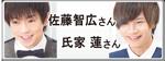 佐藤智広さん&氏家 蓮さん のPICK UP