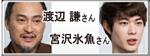 渡辺 謙さん&宮沢氷魚さん のPICK UP