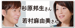 若村麻由美さん&杉原邦生さん のPICK UP