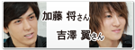 吉澤 翼さん&加藤 将さん のPICK UP